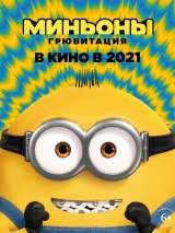 Миньоны 2: Грювитация / Minions: The Rise of Gru
