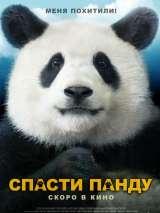 Спасти панду / Miseuteo Ju: sarajin VIP