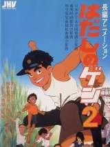 Босоногий Гэн 2 / Hadashi no Gen 2