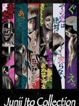 Дзюндзи Ито: Коллекция / Junji Ito: Korekushon