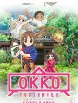 Гостиница Окко / Waka okami wa shogakusei!
