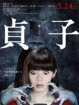 Звонок. Последняя глава / Sadako