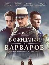 В ожидании варваров / Waiting for the Barbarians