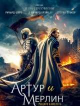 Артур и Мерлин: Рыцари Камелота / Arthur & Merlin: Knights of Camelot
