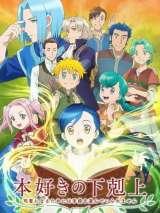 Власть книжного червя: Я пойду на все, чтоб стать библиотекарем / Honzuki no Gekokujou