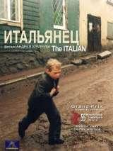 Итальянец / The italian