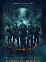 Призраки войны / Ghosts of War