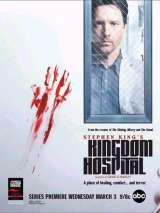 Королевский госпиталь / Kingdom Hospital