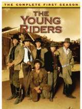 Молодые наездники / The Young Riders