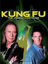 Кунг-фу: Возрождение легенды / Kung Fu: The Legend Continues