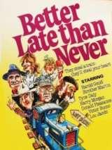 Лучше поздно, чем никогда / Better Late Than Never