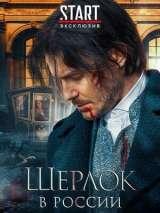 Шерлок в России