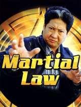 Китайский городовой / Martial Law