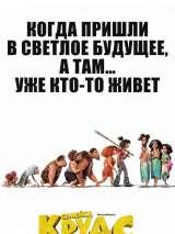Семейка Крудс 2: Новоселье / The Croods: A New Age
