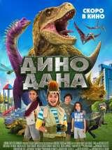 Дино Дана / Dino Dana: The Movie