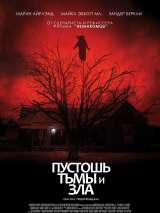 Пустошь тьмы и зла / The Dark and the Wicked