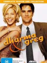 Дарма и Грег / Dharma & Greg