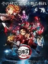 Клинок, рассекающий демонов: Бесконечный поезд / Kimetsu no Yaiba: Mugen Ressha-Hen