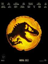 Мир Юрского периода 3: Власть / Jurassic World: Dominion