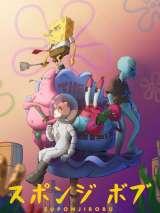 Губка Боб квадратные штаны Аниме / The SpongeBob SquarePants Anime