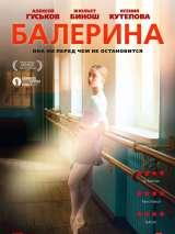 Балерина / Polina, danser sa vie