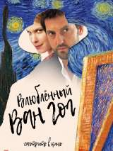 Влюбленный Ван Гог / Van Gogh in Love