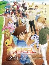 Приключения дигимонов: Последняя эволюция / Digimon Adventure: Last Evolution Kizuna
