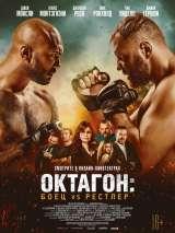 Октагон: Боец vs Рестлер / Cagefighter