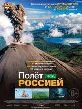 Полет над Россией / Russland von oben