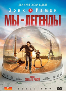 """artimg99142 ОгласКА: Рецензия Киноакадемии на фильм """"Мы - легенды"""""""