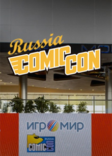 Фестивали Comic Con Russia и Игромир 2021 отменены