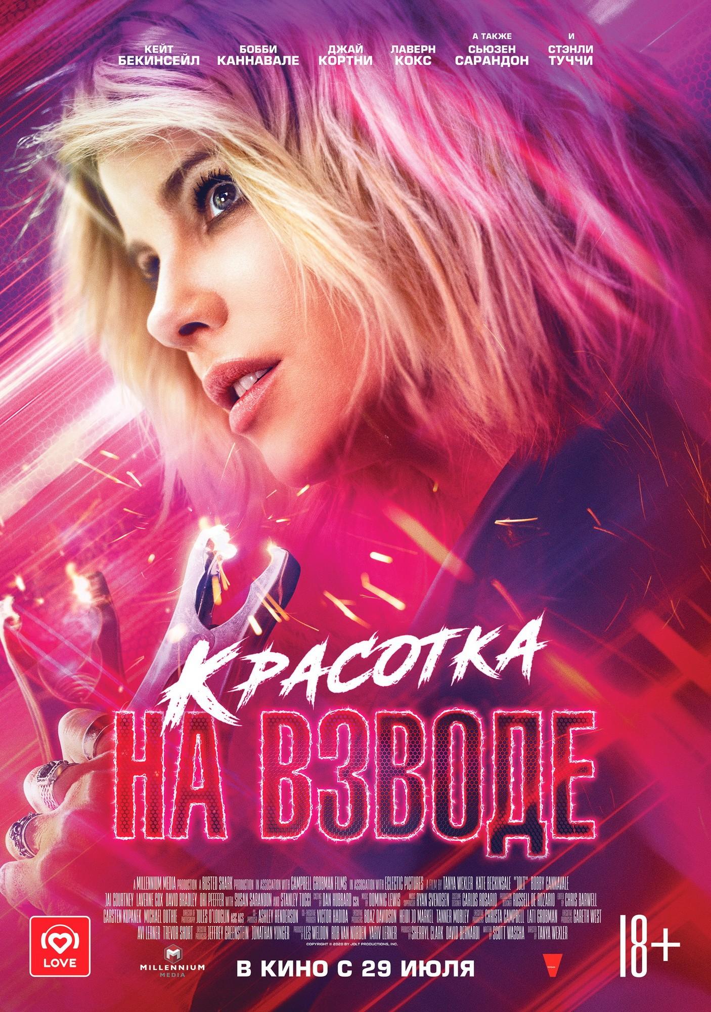 """poster100676 1 Постер к фильму """"Красотка на взводе"""""""