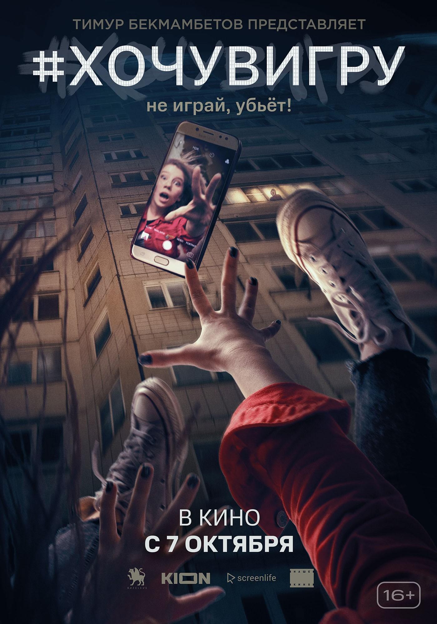 "poster100705 1 Постер к фильму ""#ХОЧУВИГРУ"""