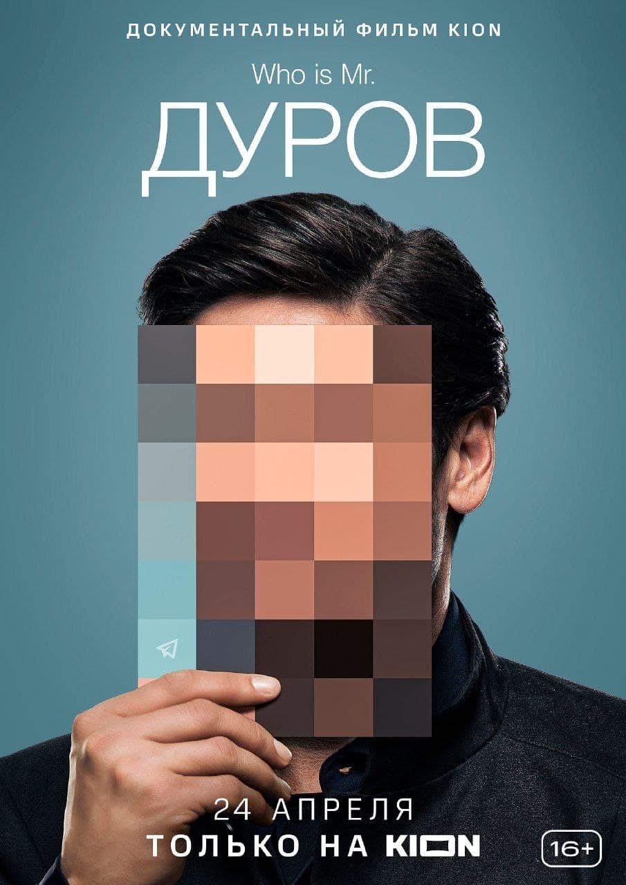 Фильм Дуров (2021) - вся информация о фильме