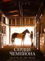 Сердце чемпиона / A Horse from Heaven