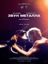 Звук металла / The Sound of Metal