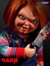 Чаки / Chucky