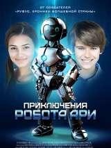 Робот Ари / The Adventure of A.R.I.: My Robot Friend