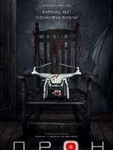 Дрон / The Drone