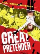 Великий притворщик / Great Pretender