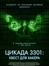 Цикада 3301: Квест для хакера / Dark Web: Cicada 3301