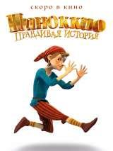 Пиноккио. Правдивая история