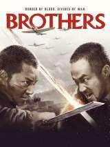 Братья / Gang dao