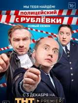 Полицейский с Рублевки. Мы тебя найдем
