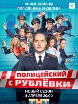 Полицейский с Рублевки 5