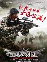 Война волков / Zhan lang