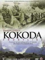 Кокода фронтлайн / Kokoda Front Line!