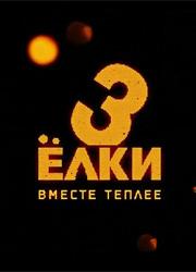 """Сборы фильма """"Елки 3"""" превысили миллиард"""
