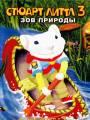 """Постер к фильму """"Стюарт Литтл 3: Зов природы"""""""