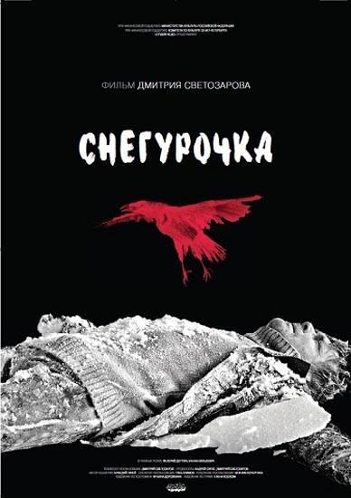 https://www.kinonews.ru/insimgs/poster/poster38166_1.jpg